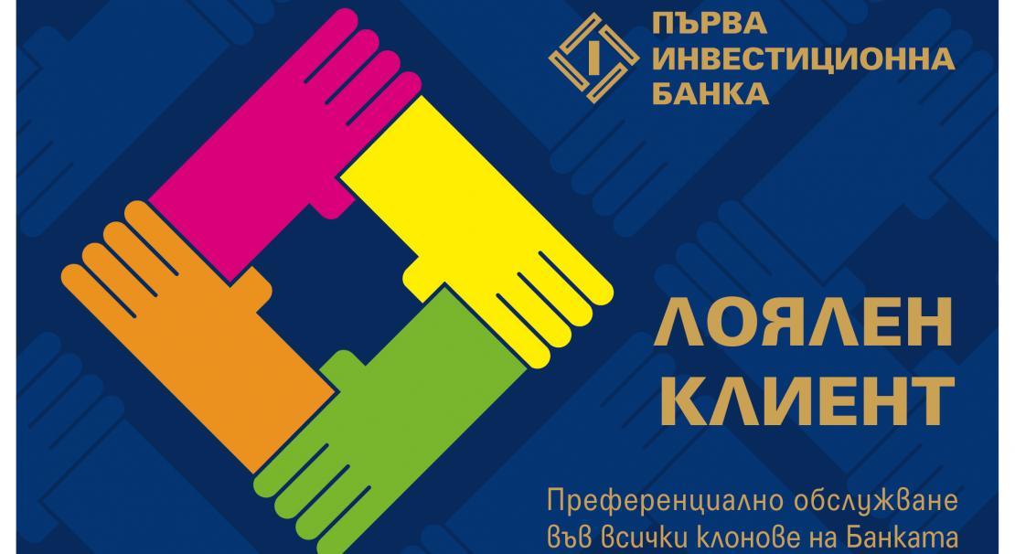 ab62e2cbfc7 ПИБ иска да ви благодари за лоялността! Първа инвестиционна банка стартира  програма за лоялни клиенти