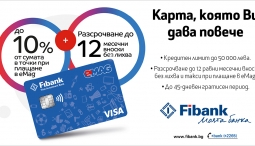 Fibank and eMAG with new co-branded Visa card